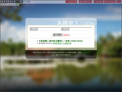 http://login.tainan.gov.tw/login.aspx