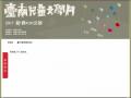 臺南兒童文學月 - 好書推薦